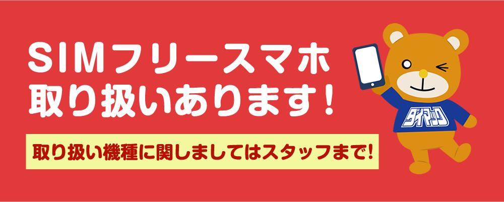 話題の新スマホ登場!