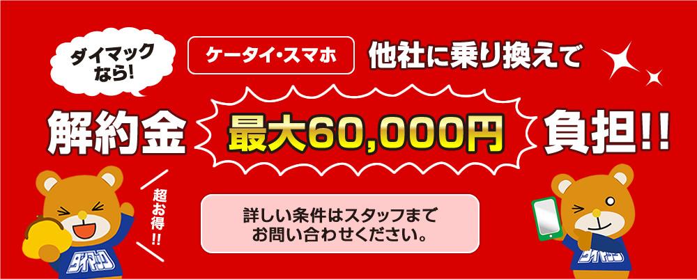 ダイマックならケ-タイ・スマホ他社に乗り換えで解約金最大60,000円負担?