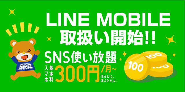 LINE MOBILE 取扱い開始!!
