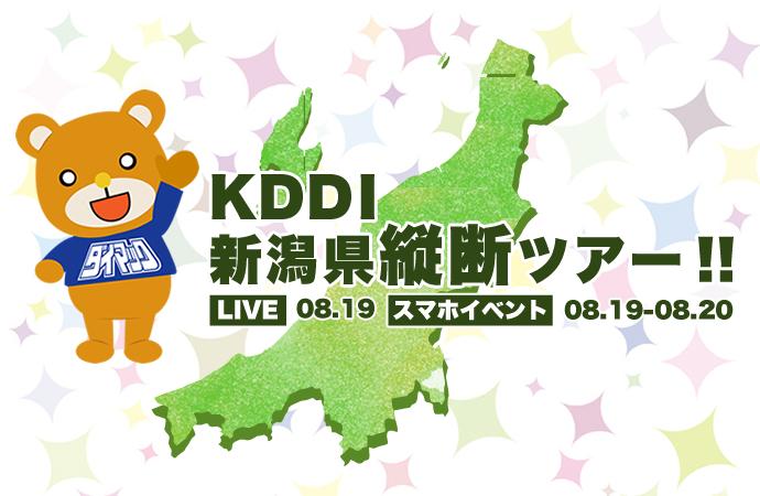 KDDI 新潟県縦断ツアー!!