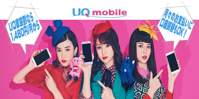 UQmobileで口座振替受付開始!