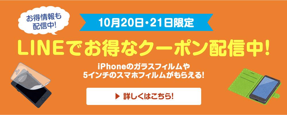 10月20日・21日限定 LINEでお得なクーポン配信中!