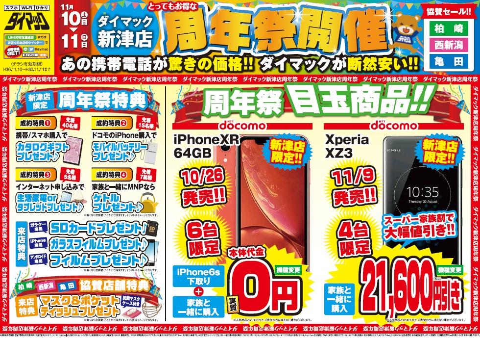 【チラシ】11月10日・11日 ダイマック新津店周年祭